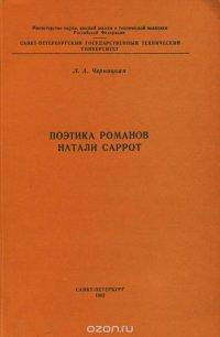 Поэтика романов Натали Саррот