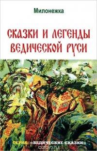 Сказки и легенды ведической Руси
