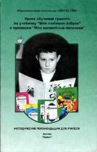 """Уроки обучения грамоте по учебнику """"Моя любимая Азбука"""" и прописям """"Мои волшебные пальчики"""". Методические рекомендации для учителя"""