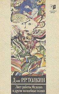 Лист работы Мелкина и другие волшебные сказки