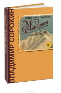Манарага (+ открытка с факсимиле автора), Владимир Сорокин