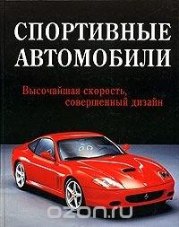Спортивные автомобили. Высочайшая скорость, совершенный дизайн