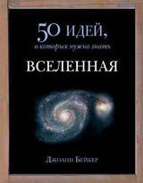 Вселенная. 50 идей, о которых нужно знать