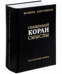 Священный Коран смыслы, Шамиль Аляутдинов