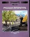 Энциклопедия для детей. Том 9. Русская литература. Часть 2. XX век