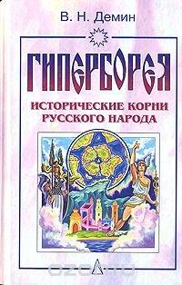 Гиперборея. Исторические корни русского народа