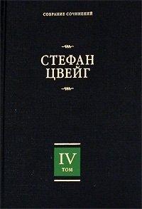 Стефан Цвейг. Собрание сочинений в 8 томах. Том 4