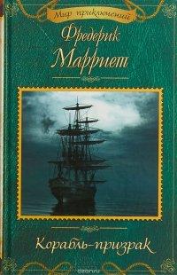Корабль-призрак, Фредерик Марриет