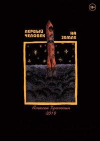 Первый человек на земле, Алексей Хромогин