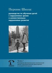 Перкинс Школа. Руководство про обучению детей с нарушениями зрения и множественными нарушениями развития. Часть 2. Расширение функциональных возможностей зрения, пространственной ориентировки