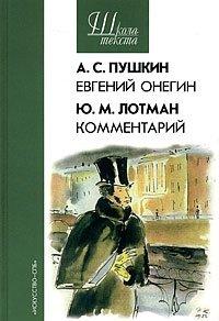 Евгений Онегин. Комментарий