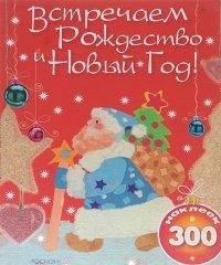 Встречаем Новый год и Рождество (+ наклейки)