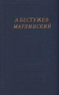 А. А. Бестужев-Марлинский. Полное собрание стихотворений