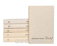 Бертольт Брехт. Театр. В 5 томах  (комплект из 6 книг)