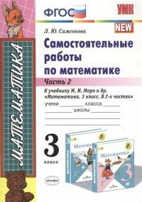 Математика. Самостоятельные работы. 3 класс. Часть 2 (к учебнику Моро и др.)