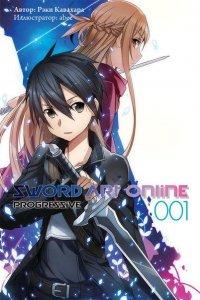 Sword Art Online Progressive. Том 1