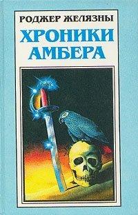Хроники Амбера. В пяти книгах. Книга 5. Рыцарь Теней. Принц Хаоса, Роджер Желязны