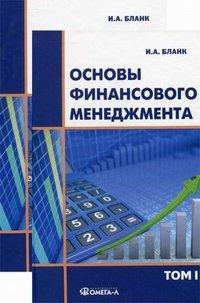 Основы финансового менеджмента (комплект из 2 книг)