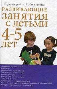 Развивающие занятия с детьми 4-5 лет