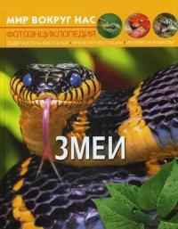 Мир вокруг нас. Змеи. Фотоэнциклопедия