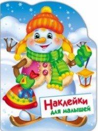 Снеговик. Наклейки для малышей
