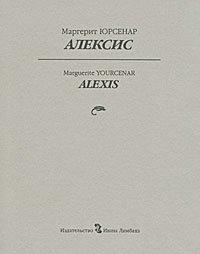 Алексис