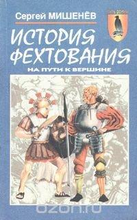 История фехтования. На пути к вершине