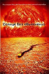 Солнце без объяснений. По следам XIV и XV Российских фестивалей верлибра