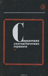 Справочник лингвистических терминов