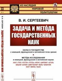 Задача и метóда государственных наук. Выпуск № 33