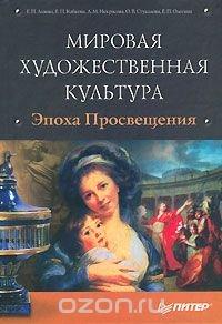 Мировая художественная культура. Эпоха Просвещения. 2 том (+ CD-ROM)
