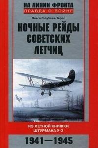Ночные рейды советских летчиц. Из летной книжки штурмана У-2. 1941-1945