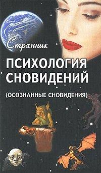Психология сновидений (осознанные сновидения)