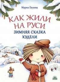 Как жили на Руси: Зимняя сказка Кудели