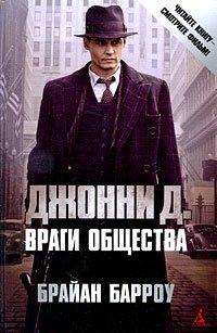 Джонни Д. Враги общества