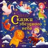 Космические истории. Сказки звездного неба