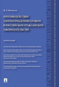 Противодействие злоупотреблению правом в российском гражданском законодательстве.Монография