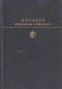 А. П. Чехов. Избранные сочинения в двух томах
