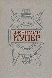 Фенимор Купер. Собрание сочинений в шести томах. Том 3