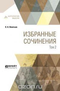 К. Н. Леонтьев. Избранные сочинения. В 3 томах. Том 2