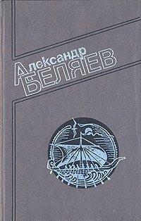 А. Беляев. Собрание сочинений в четырех томах. Том 2