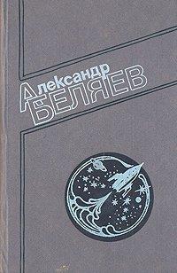А. Беляев. Собрание сочинений в четырех томах. Том 3