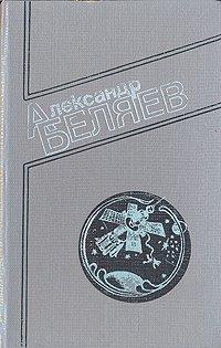 А. Беляев. Собрание сочинений в четырех томах. Том 4