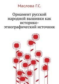 Орнамент русской народной вышивки как историко-этнографический источник