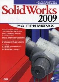 SolidWorks 2009 на примерах (+ CD-ROM)