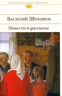 Василий Шукшин. Повести и рассказы