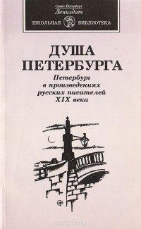 Душа Петербурга. Петербург в произведениях русских писателей XIX века