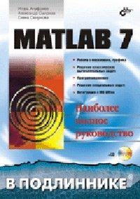 MATLAB 7.0 Наиболее полное руководство