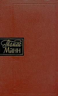 Томас Манн. Собрание сочинений в десяти томах. Том 7