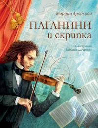 Паганини и скрипка, Марина Дробкова